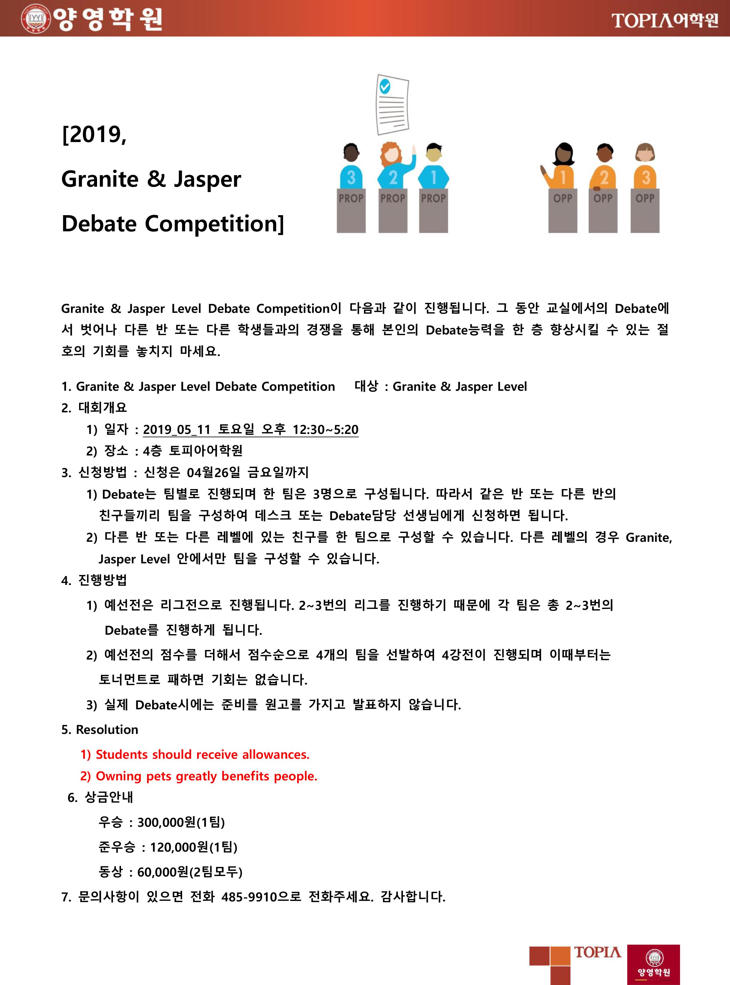 2019_05_11_Debate Competition_안내문.jpg